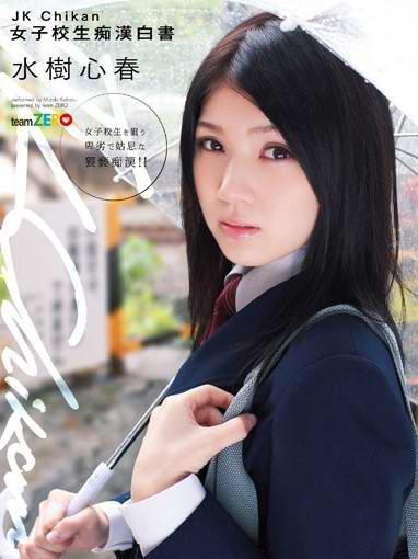 TEAM018 JK Chikan 女子校生痴漢白書 水樹心春