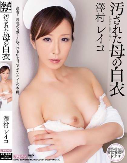 MDYD837汚染母の白衣~澤村レイコ
