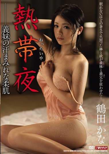 MDYD836熱帯夜~鶴田かな