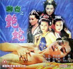 [台灣三級] 聊齋之艷蛇 1999