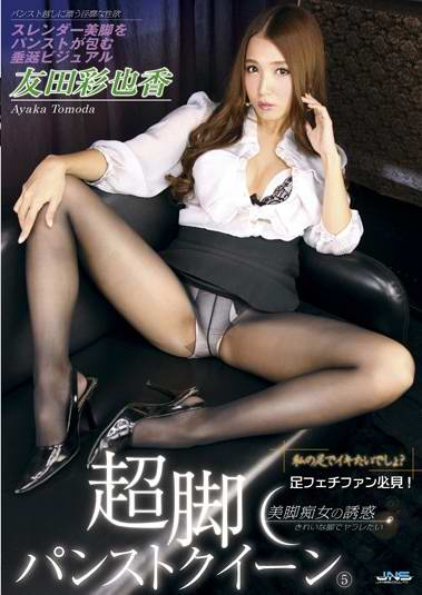 HXAK-005超�_�z�m女王5友田彩也香