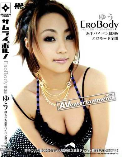 店長推薦作品EB-03 Ero Body Vol.3 時髦的超S女優情色登場 ゆう[You]
