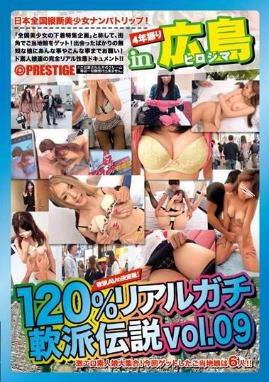 TUS009 120%軟派伝説 vol.09