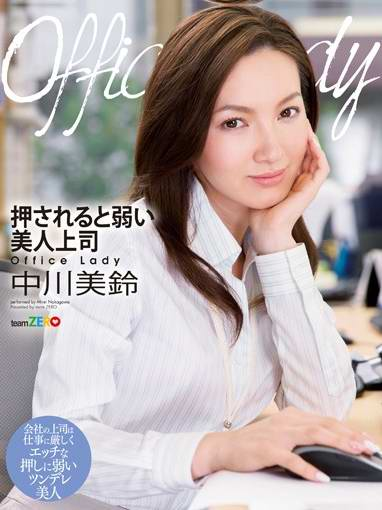 TEAM016 Office Lady美人上司 中川美鈴