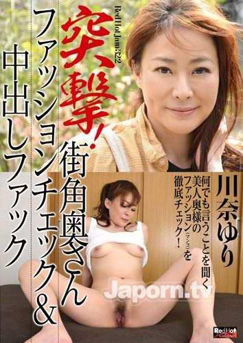 店長推薦作品[RHJ-322] Red Hot Jam Vol.322 突撃! 川奈ゆり