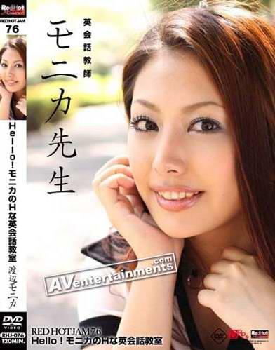 店長推薦作品RHJ-076 Red Hot Jam Vol.76 英会話教師 渡辺モニカ