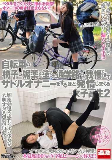 NTA494 自転車る女子校生