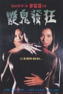 [香港三級] 猛鬼出籠II之艷鬼發狂 1984