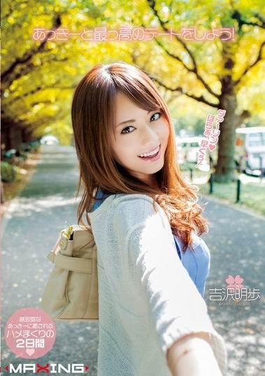 中文字幕mxgs-579 吉沢明歩