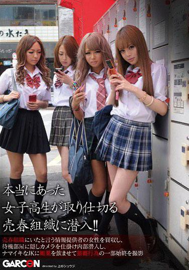 GAR368 潜入女学生卖淫组织