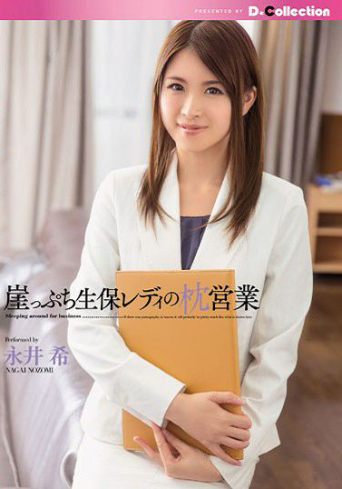 DCOL026 保险公司女郎 永井希