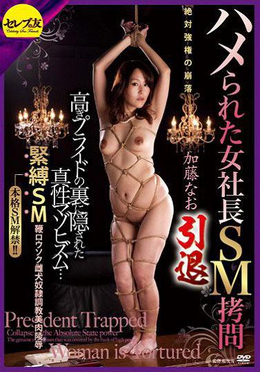 CETD145女社長真性色情奴隸調教~加藤なお