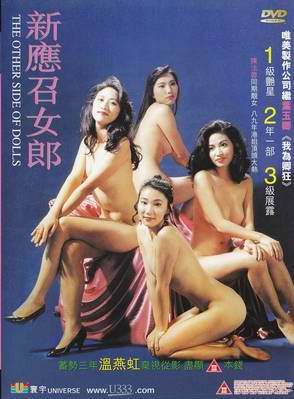[香港三級] 新應召女郎 1993