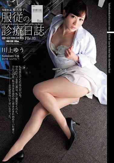 R560 保健教师、椎名優子 服从的诊疗日 File.03 川上ゆう