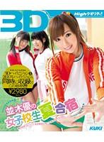 ADZ-235 3D×High並木優女子校生夏合宿
