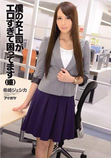 IPZ323我的淫蕩好色女上司~希崎潔西卡