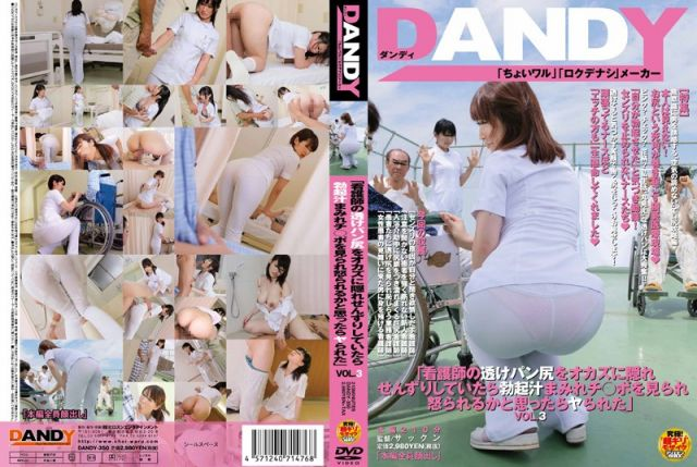DANDY350護士的透明屁股勾引勃起汁液滿全身