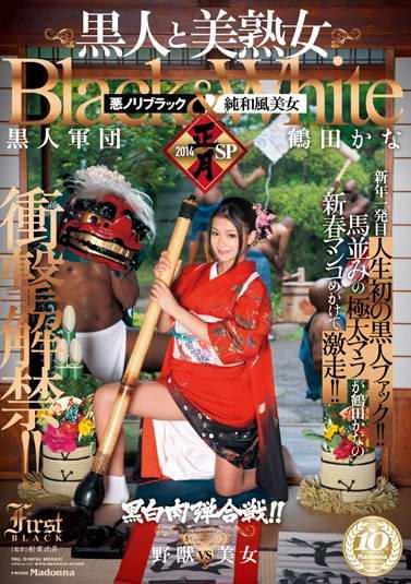 JUX226 衝撃解禁!!黒人と美熟女 2014正月SP 鶴田かな
