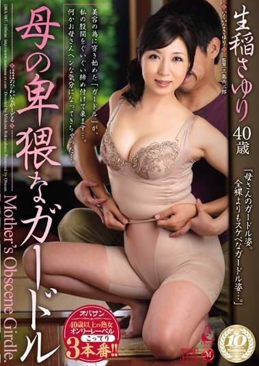OBA-087 穿著下流緊身褲的母親[中文字幕]