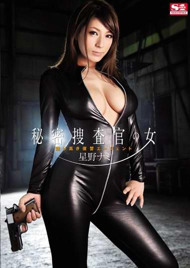 中文字幕 snis-026 秘密捜査官の女  星野ナミ