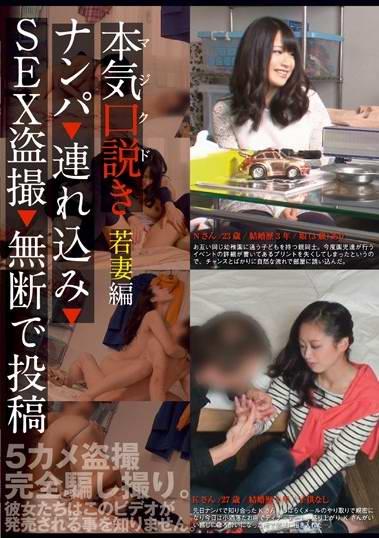 KKJ003 本気口説き 若妻→SEX盗撮