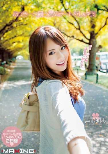 中文字幕 MXGS-579  吉沢明歩