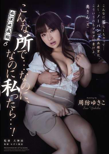 中文字幕 R-535 痴漢映画館 6 ! 周防ゆきこ