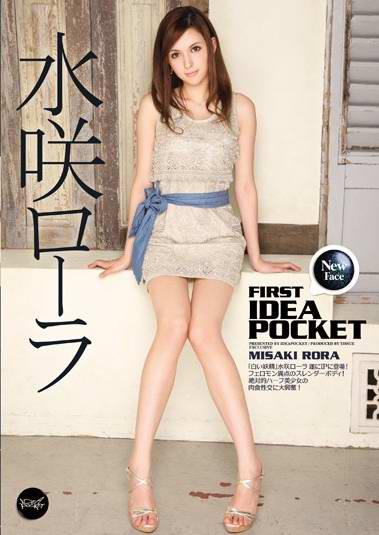 中文字幕 IPZ-261 FIRST IDEAPOCKET 水咲ローラ
