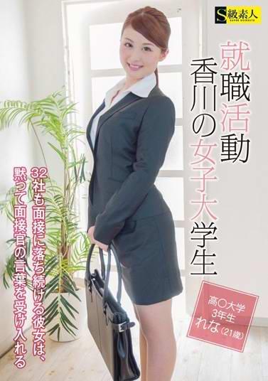 中文字幕 SABA-049 就職活動 香川の女子大学生