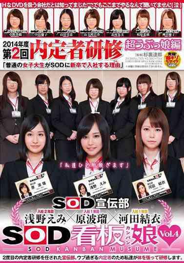 SOD宣伝部 浅野えみ×原波瑠×河田結衣 SOD看板娘 Vol.4