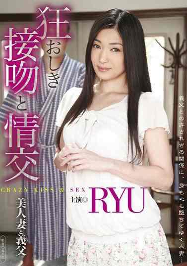 情交 美人妻と義父 RYU