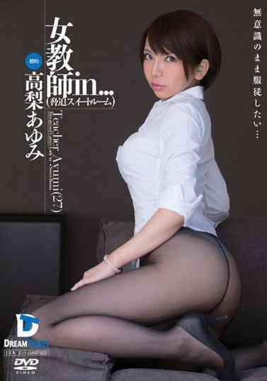 VDD091 女教師in... Teacher Ayumi[27]