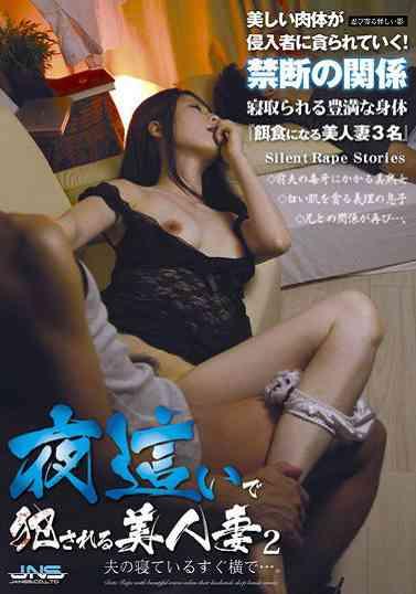 DJSF138 丈夫睡觉的旁边夜這被侵犯美人妻 2。