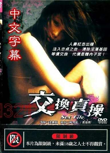 [韓國-三級] 交換貞操 - Sex File  [中文字幕]