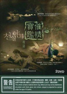[韓國三級] 催情寶鑑 Tales of Nigh 後篇 [中文字幕]
