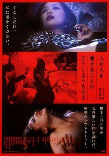 [日本三級] 殘酷之愛 2007  [中文字幕]