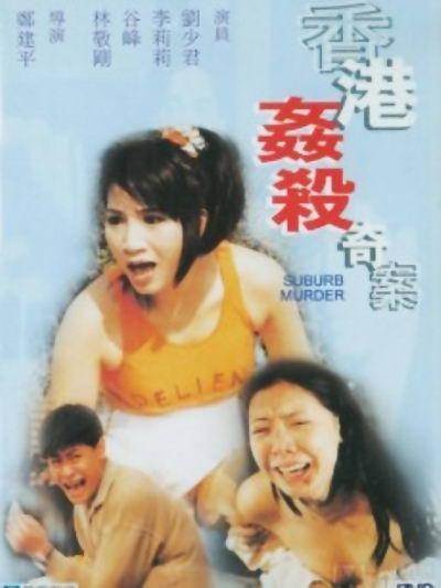 [香港三級] 香港姦殺奇案