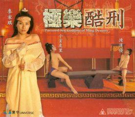 [香港三級]極樂酷刑