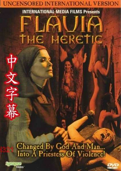 修女禁戀 Flavia The Heretic [中文字幕]