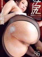 TPPN-063  汗尻  松�肟�