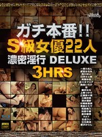 Caribbeancompr-081916_001S�女��22人.�饷芤�行DELUXE180分
