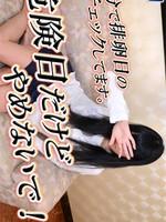 Gachinco-gachi988���h面接93~江美