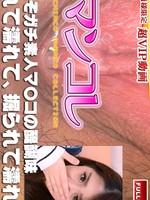 Gachinco-gachig235ユイカ