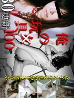 Mesubuta-160530_1054女子大生