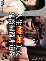 Tokyo_Hot-n1176人生破滅美女鬼畜掃溜非道姦