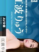 Caribbeancom-081516_231女�岽箨�File.051江波りゅう