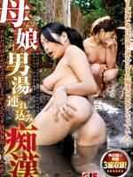 IENE-536  母娘 男���V�h
