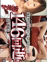 Tokyo_Hot-n1121鬼逝~橋本美姫