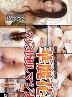 Tokyo_Hot-n1149  �A��花嫁3穴串刺逝�� 西�u玲奈