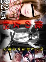 Mesubuta-141022_862_01   俺の女48